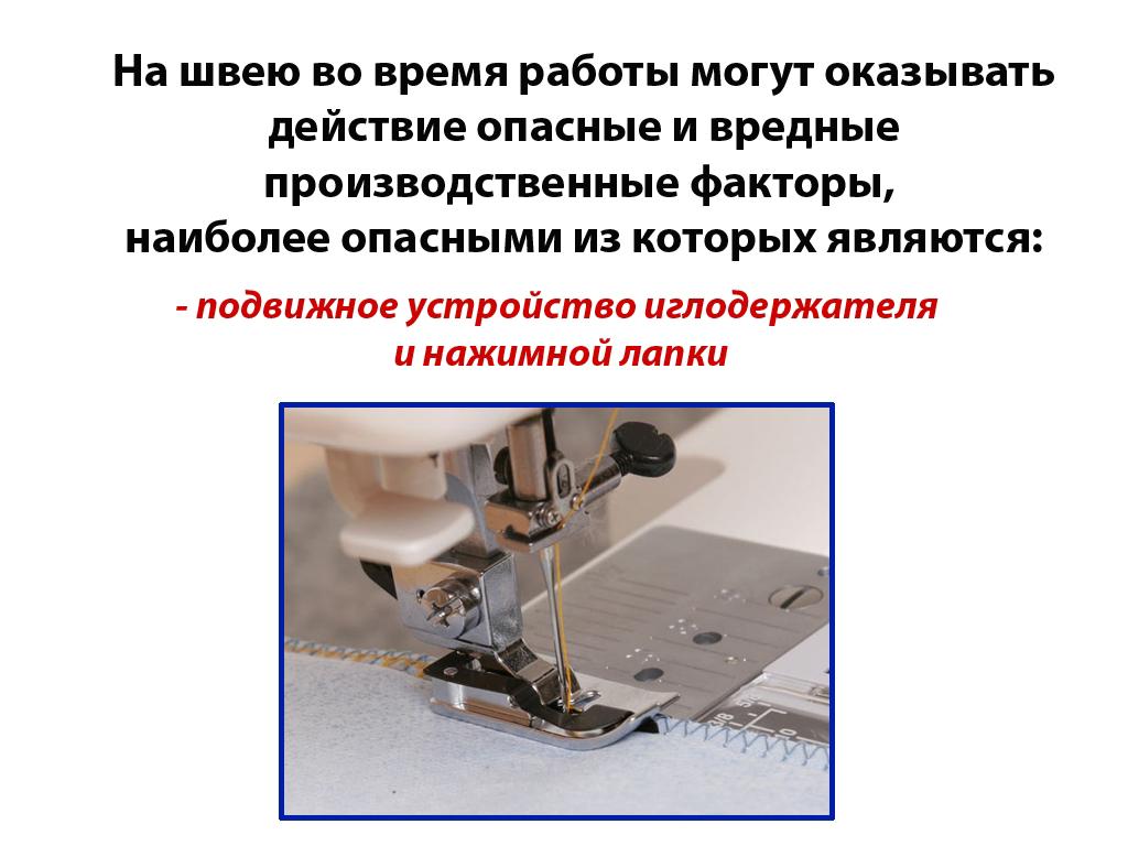 Инструкция по техники безопасности швеи